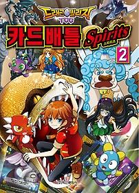 카드배틀 Spirits 스피리츠 2