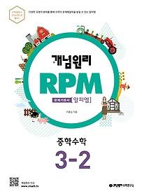 """<font title=""""개념원리 문제기본서 RPM 중학수학 3-2 (2020)"""">개념원리 문제기본서 RPM 중학수학 3-2 (20...</font>"""
