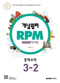 "<font title=""개념원리 RPM 알피엠 중학 수학 3-2 (2021년용)"">개념원리 RPM 알피엠 중학 수학 3-2 (2021...</font>"