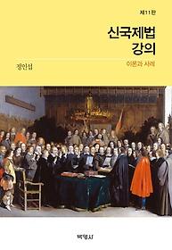 신국제법 강의