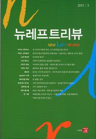 뉴레프트리뷰 3 (2011)