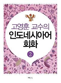 고영훈 교수의 인도네시아어 회화 2