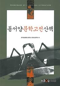동서양 문학고전 산책