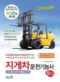 2021 지게차운전기능사 필기