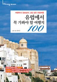 유럽에서 꼭 가봐야 할 여행지 100 : 여행박사 정보상의 그림 같은 유럽여행