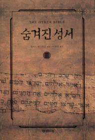 숨겨진 성서 3