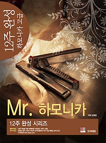12주 완성 하모니카 Mr. 하모니카 - 고급