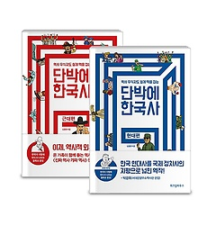 단박에 한국사 - 근대, 현대편 2권 SET