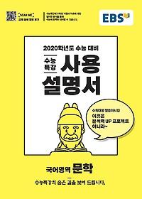 EBS 수능특강 사용설명서 문학 (2019)