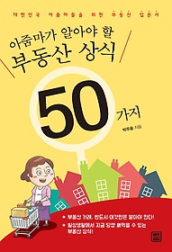 아줌마가 알아야 할 부동산 상식 50가지 : 대한민국 아줌마들을 위한 부동산 입문서