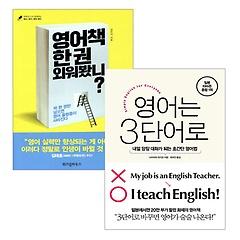 영어는 3단어로 + 영어책 한 권 외워봤니?