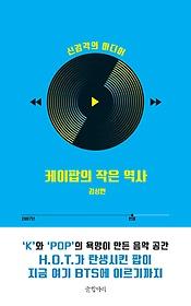 케이팝의 작은 역사 : 신감각의 미디어 이미지