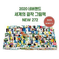 "<font title=""시공주니어 2020년 New 네버랜드 세계의 걸작 그림책 272권 세트"">시공주니어 2020년 New 네버랜드 세계의 걸...</font>"