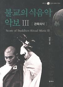 불교의식음악 악보 3