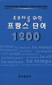프랑스 단어 1200