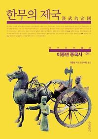 이중톈 중국사 8 - 한무의 제국
