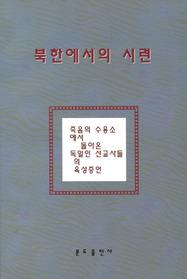 북한에서의 시련
