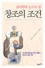 심리학의 눈으로 본 창조의 조건 //Q11180