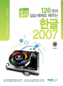 압권 한글 2007