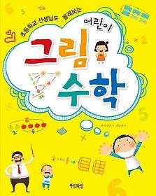 어린이 그림수학