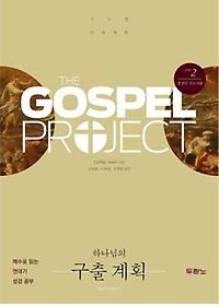 "<font title=""가스펠 프로젝트 - 구약 2 하나님의 구출 계획 (청장년 인도자용)"">가스펠 프로젝트 - 구약 2 하나님의 구출 ...</font>"