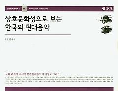 상호문화성으로 보는 한국의 현대음악