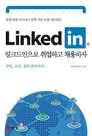 """<font title=""""링크드인(LinkedIn) 으로 취업하고 채용하자"""">링크드인(LinkedIn) 으로 취업하고 채용하...</font>"""