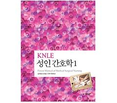 KNLE 성인간호학 1 (2013)