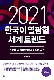 2021 한국이 열광할 세계 트렌드