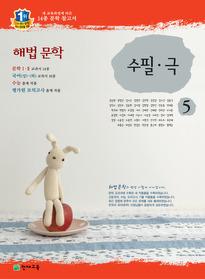 해법 문학 5 - 수필 극 (2015년)