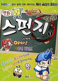 만화 스펀지 ZERO 1