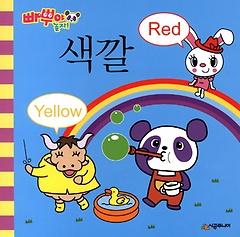 빠뿌야 놀자 색깔 Red Yellow
