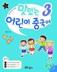 맛있는 어린이 중국어 3 - 메인북