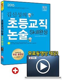 김신성의 초등교직논술 Skill완성 (2015)