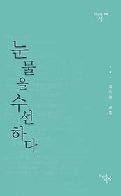 눈물을 수선하다 : 김미희 시집