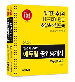 2020 에듀윌 공인중개사 한 손에 잡히는 부동산학개론 + 민법 및 민사특별법 1차 세트