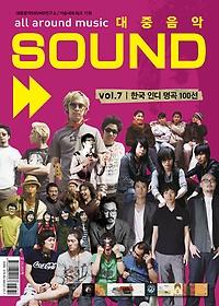 대중음악 SOUND Vol.7