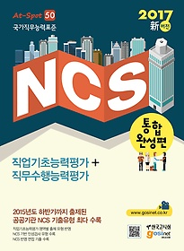 2017 NCS 국가직무능력표준 직업기초능력평가+직무수행능력평가 - 통합 완성편