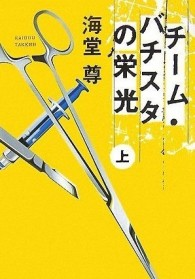 チ-ム.バチスタの榮光 上 (寶島社文庫)