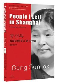 """<font title=""""공선옥 - 상하이에 두고 온 사람들 People I Left in Shanghai"""">공선옥 - 상하이에 두고 온 사람들 People ...</font>"""