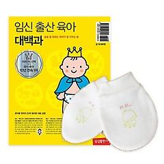 임신 출산 육아 대백과(2017)+병아리 손싸개 패키지