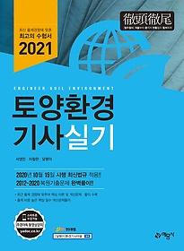 2021 토양환경기사 실기