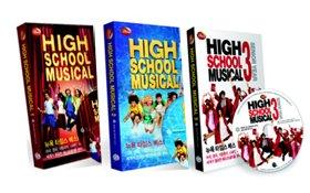 ���̽��� ������ HIGH SCHOOL MUSICAL 1~3�� ��Ű��