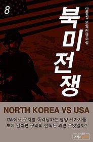 북미전쟁 8