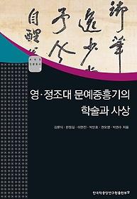 영 정조대 문예중흥기의 학술과 사상