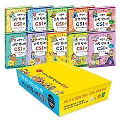어린이 과학 형사대 CSI 1~10권 세트