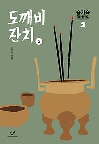 도깨비 잔치 2(큰글자도서)