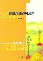 현대장애인복지론