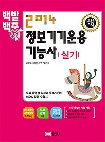 백발백중 정보기기운용기능사 실기 (2014)