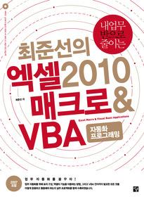 최준선의 엑셀2010 매크로 & VBA